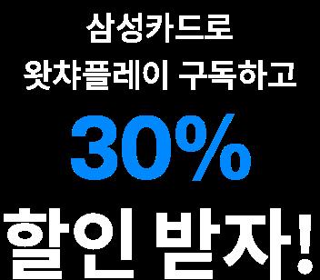 삼성카드로 왓챠플레이 구독하고 30% 할인 받즈아!